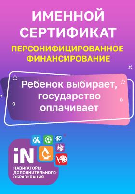 294х400_под-лого_персфин